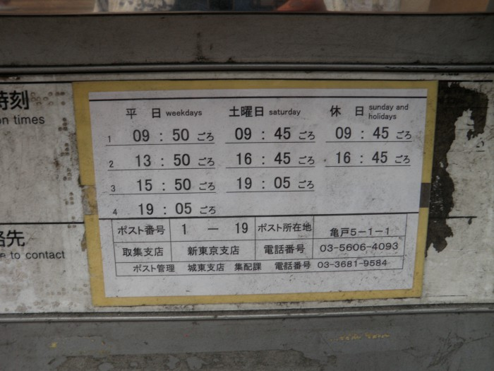 ポスト写真 : JR亀戸駅前(2011/10/14) : JR亀戸駅前 : 東京都江東区亀戸五丁目1-1