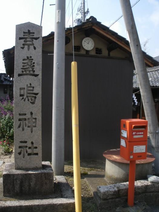 ポスト写真 :  : 素盞嗚神社 : 奈良県大和郡山市新庄町356