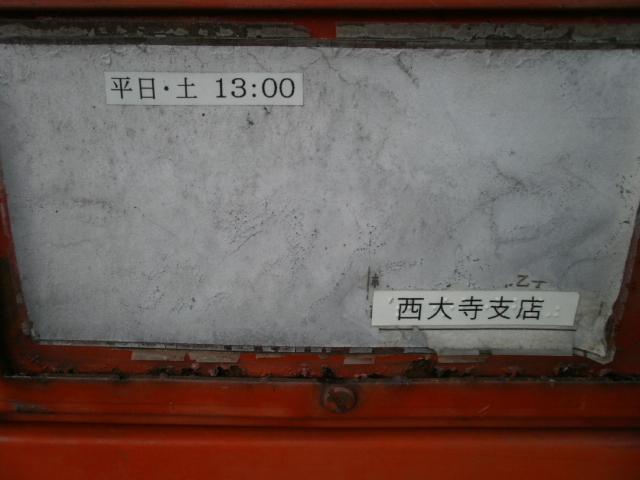 ポスト写真 : 藤原酒醤油店C : 藤原酒醤油店 : 岡山県岡山市東区乙子768