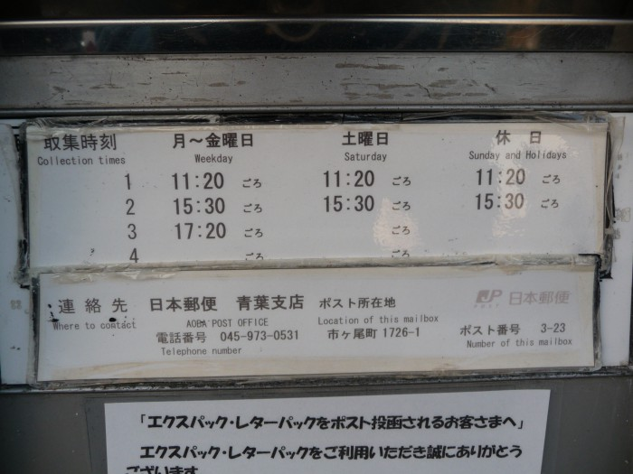 ポスト写真 :  : 横浜市ヶ尾郵便局の前 : 神奈川県横浜市青葉区市ヶ尾町1726