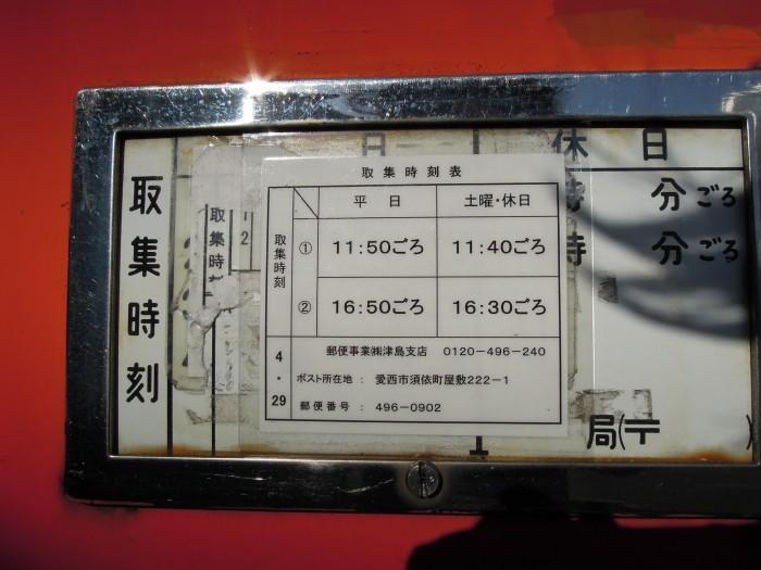 ポスト写真 : 佐屋郵便局の前 : 佐屋郵便局の前 : 愛知県愛西市須依町屋敷222-1