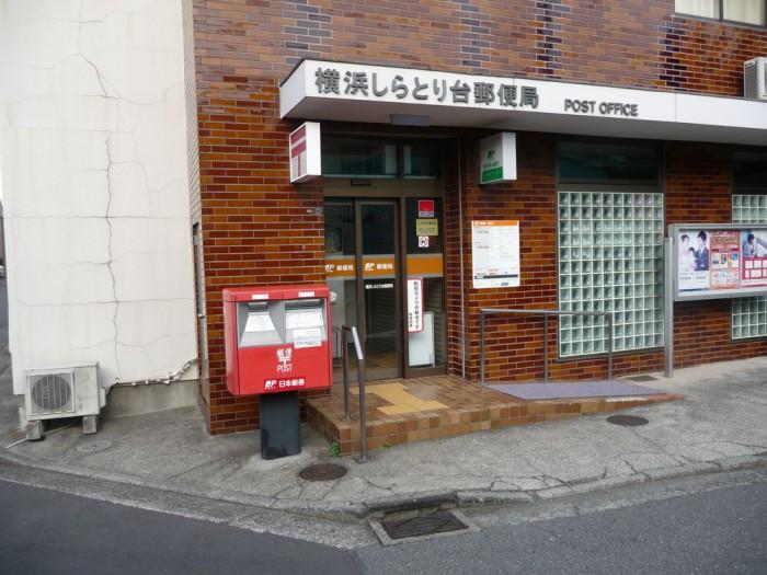 ポスト写真 :  : 横浜しらとり台郵便局の前 : 神奈川県横浜市青葉区しらとり台34-20