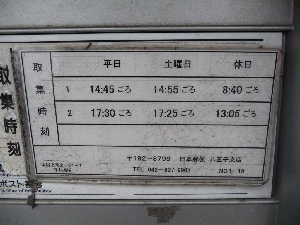 ポスト写真 :  : 日本機械工業門前 : 東京都八王子市中野上町二丁目31-1