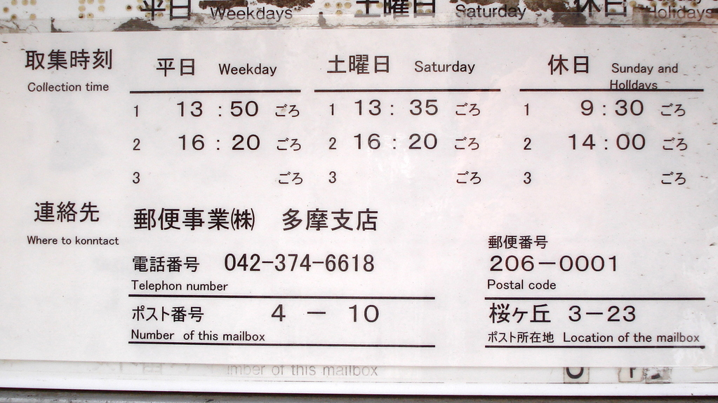 ポスト写真 :  : 京王コーポ桜ヶ丘前 : 東京都多摩市桜ヶ丘三丁目23