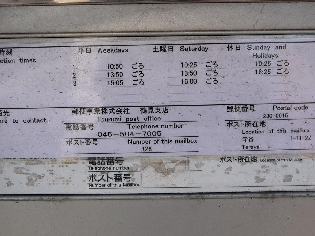 ポスト写真 :  : ポスト薬局前 : 神奈川県横浜市鶴見区寺谷一丁目11-22