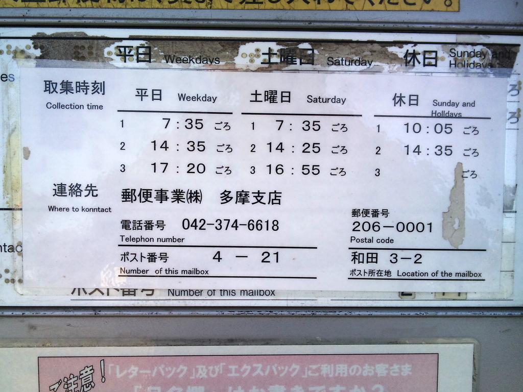 ポスト写真 :  : 多摩和田郵便局の前 : 東京都多摩市和田三丁目2