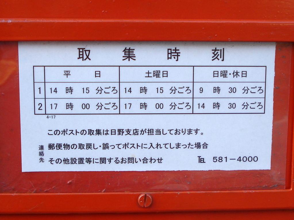 ポスト写真 :  : ウエルシア薬局日野落川店の前 : 東京都日野市落川1000