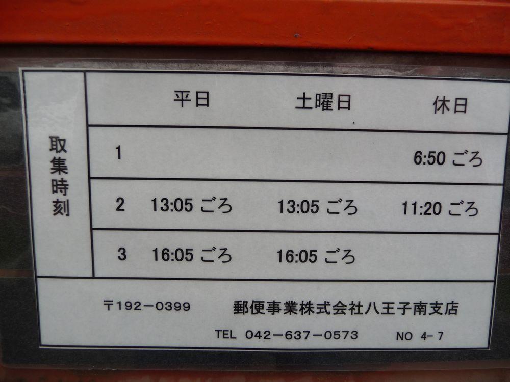 ポスト写真 :  : 民家前 : 東京都八王子市絹ケ丘一丁目16-9