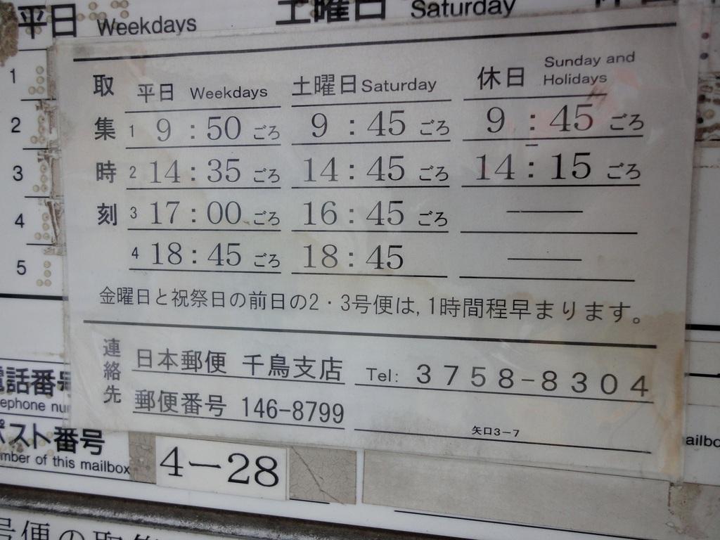 ポスト写真 :  : 大田矢口三郵便局の前 : 東京都大田区矢口三丁目7-12