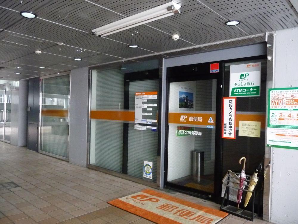 郵便局写真 :  : 八王子北野郵便局 : 東京都八王子市打越町344-4