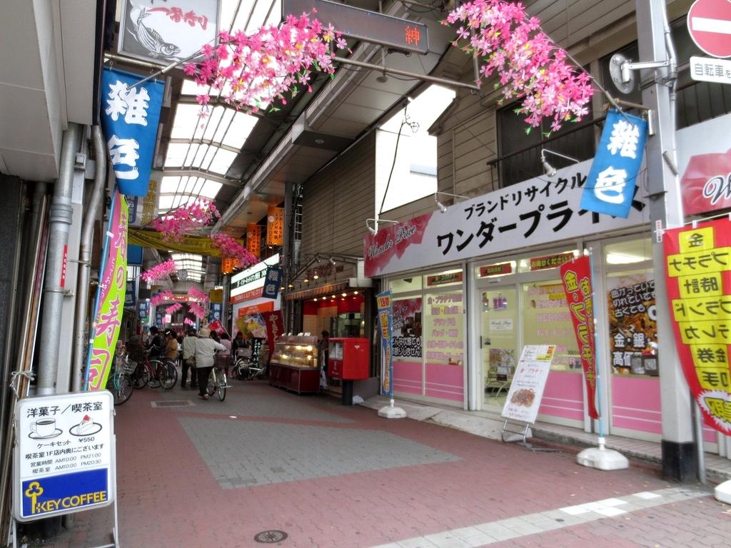 ポスト写真 :  : 雑色駅入口 : 東京都大田区仲六郷二丁目43-5