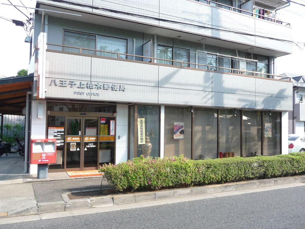 ポスト写真 :  : 八王子上柚木郵便局の前 : 東京都八王子市上柚木682-1