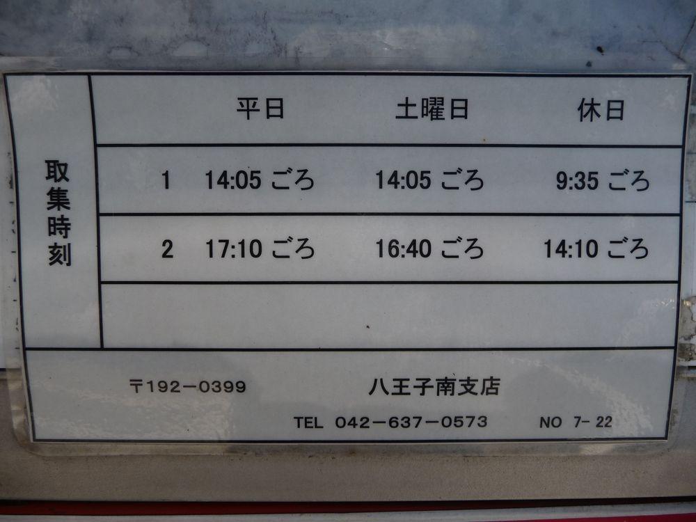 ポスト写真 :  : 八王子椚田郵便局の前 : 東京都八王子市椚田町203-5