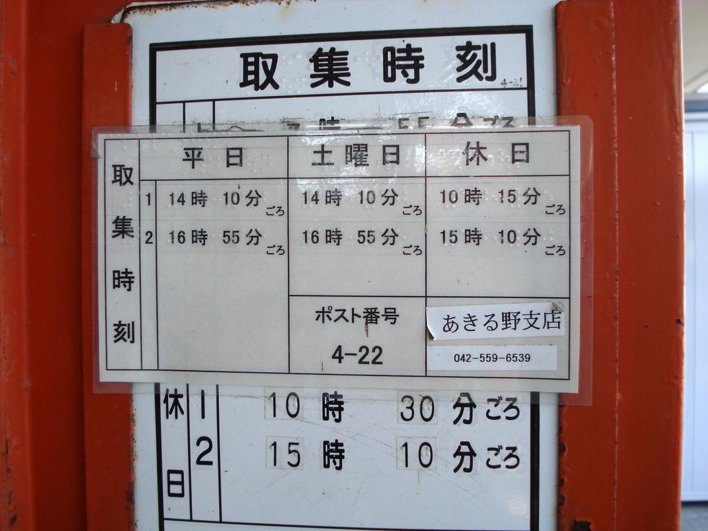 ポスト写真 :  : 大聖病院 : 東京都福生市福生871-4