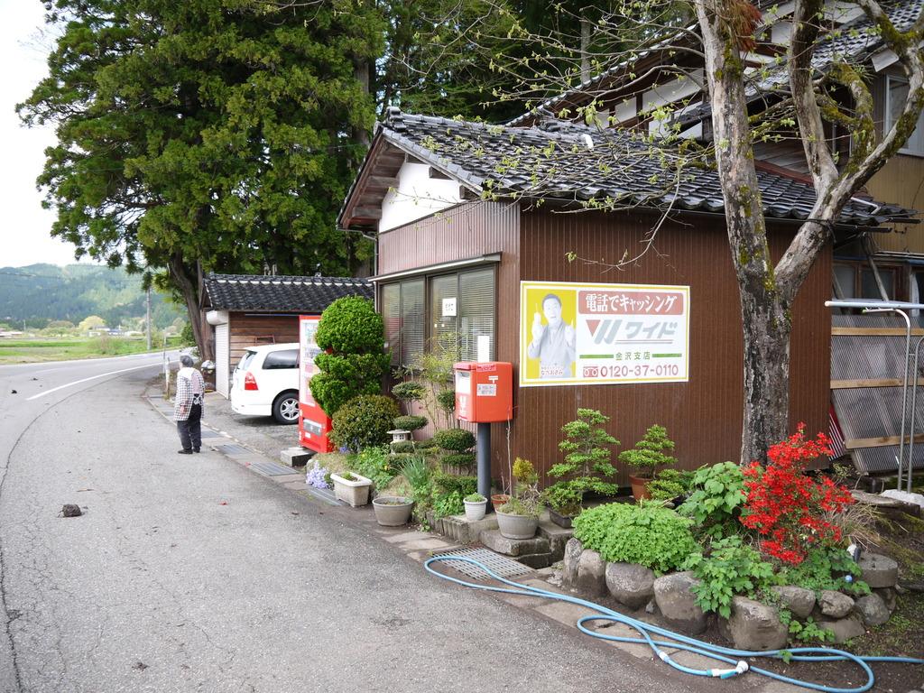 ポスト写真 : 宮口商店 : 宮口商店 : 石川県輪島市三井町本江ル1