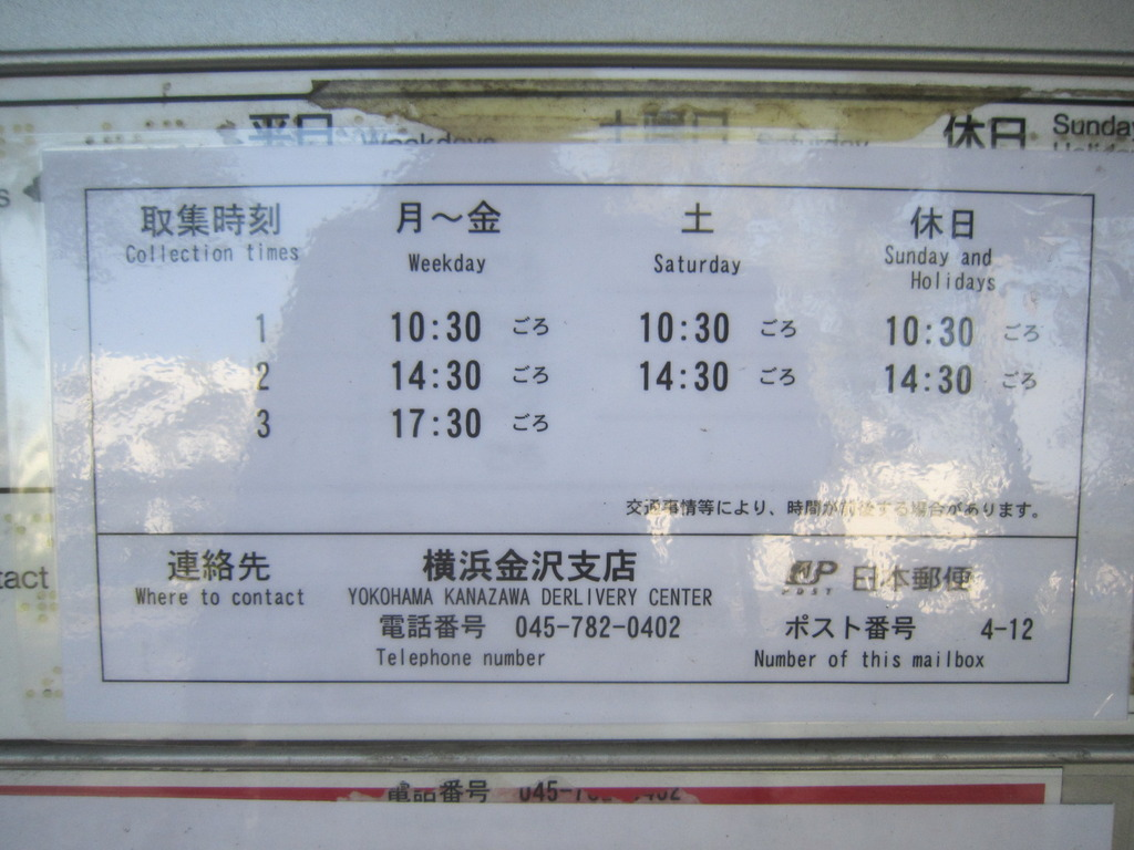 ポスト写真 : 12(時・24年5月) : 横浜金沢シーサイドタウン郵便局の前 : 神奈川県横浜市金沢区並木二丁目3-3