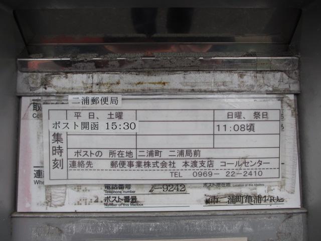 ポスト写真 : 二浦郵便局の前 : 二浦郵便局の前 : 熊本県天草市二浦町亀浦4402-1