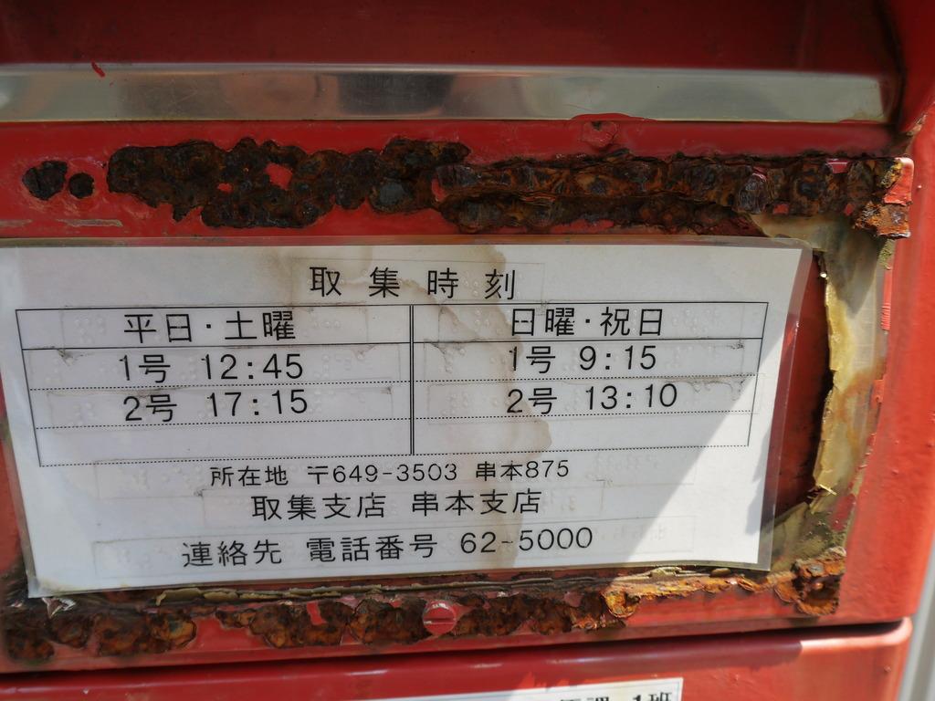ポスト写真 : 藤本整骨院付近2 : 藤本整骨院付近 : 和歌山県東牟婁郡串本町串本875-5