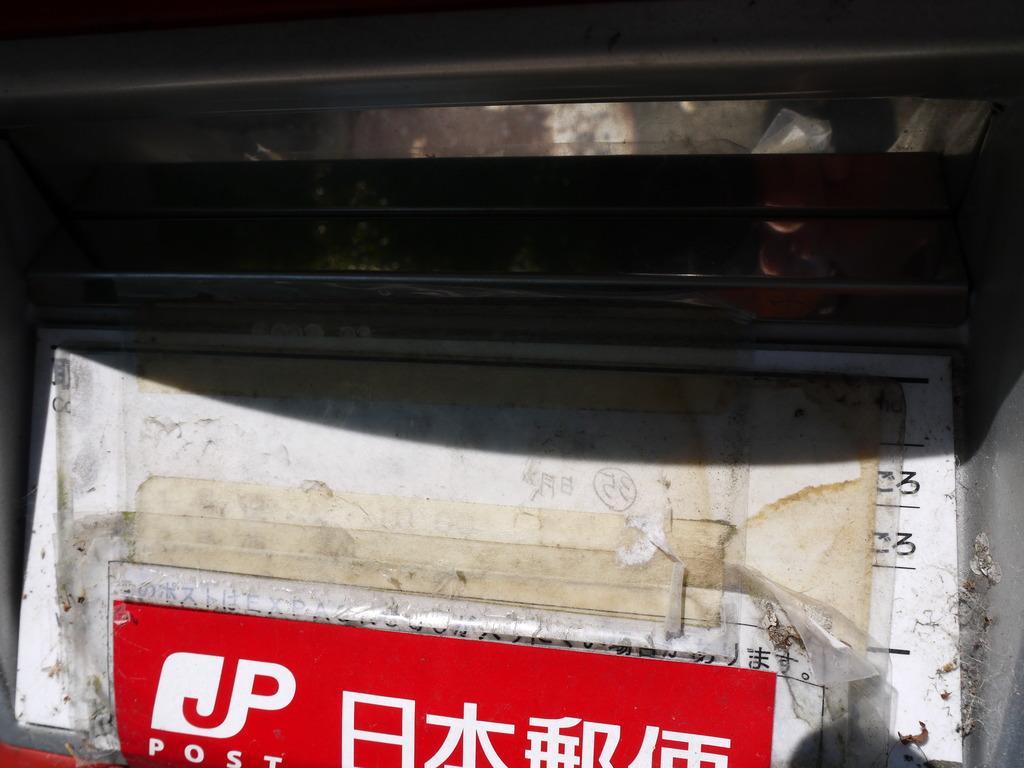 ポスト写真 : 田中製作所前2 : 田中製作所前 : 岐阜県養老郡養老町明徳115