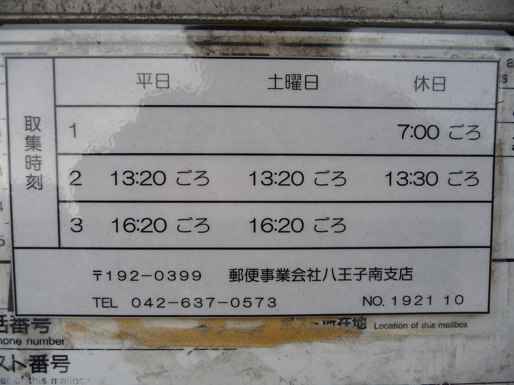 ポスト写真 :  : セブンイレブン帝京大前店前 : 東京都八王子市大塚484