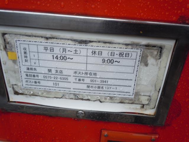 ポスト写真 : 113-109 | 小屋名南 : 小金田中学校前 : 岐阜県関市小屋名137-1
