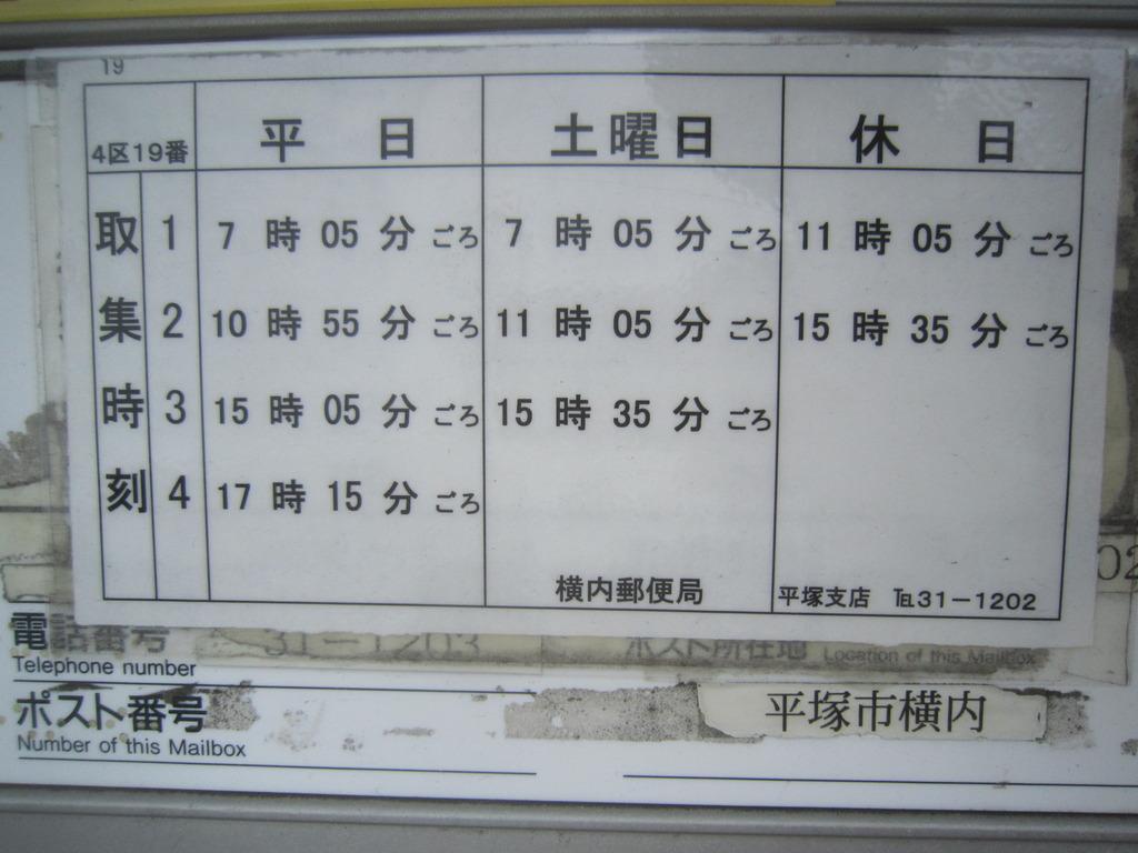 ポスト写真 : 19(時) : 平塚横内郵便局の前 : 神奈川県平塚市横内3785-5