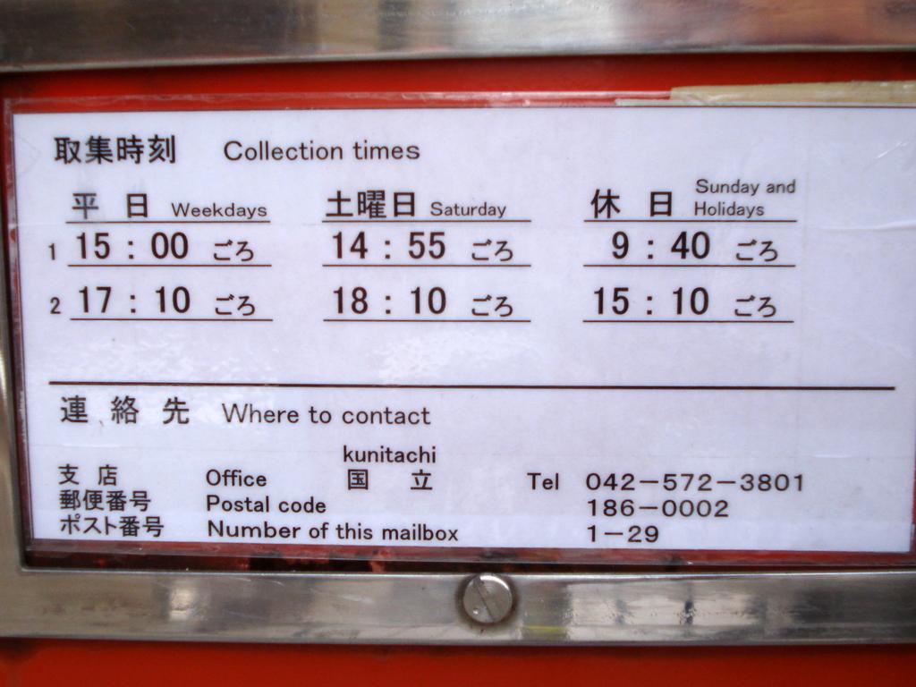 ポスト写真 :  : 国立東郵便局の前 : 東京都国立市東四丁目4-28