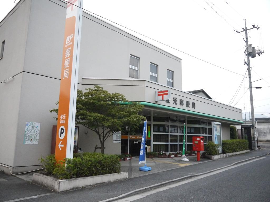 ポスト写真 : 金光 : 金光郵便局の前 : 岡山県浅口市金光町大谷452-3