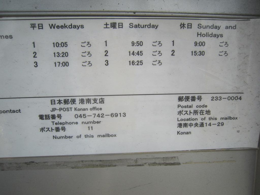 ポスト写真 : 011(時) : 横浜港南中央通郵便局の前 : 神奈川県横浜市港南区港南中央通13-29