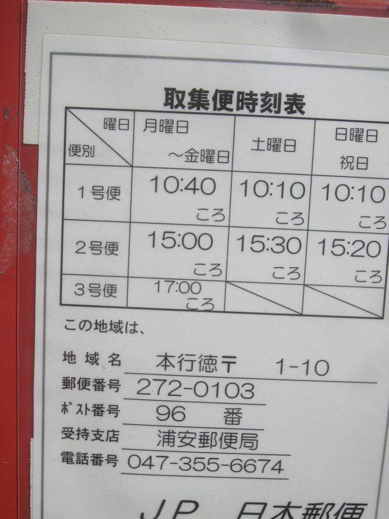 ポスト写真 : 096(時) : 自性院(寺院)入口の横 : 千葉県市川市本行徳1-10