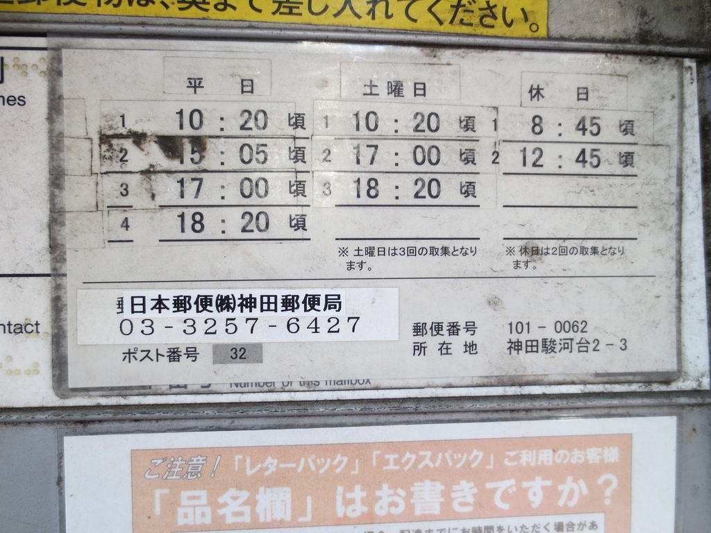 ポスト写真 :  : お茶の水交番前 : 東京都千代田区神田駿河台二丁目1-14