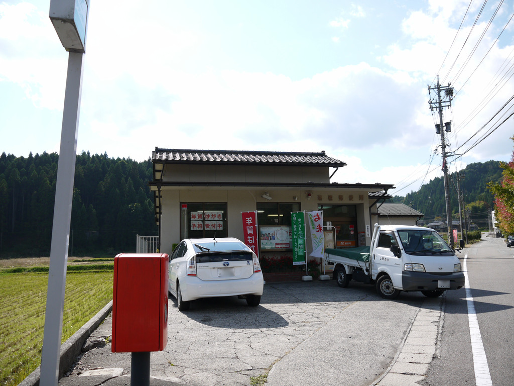 ポスト写真 :  : 瑞穂郵便局の前 : 石川県鳳珠郡能登町瑞穂163-2