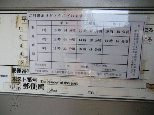 ポスト写真 : 京都二条油小路郵便局前4(2012/11/09) : 京都二条油小路郵便局の前 : 京都府京都市中京区二条油小路町270-1