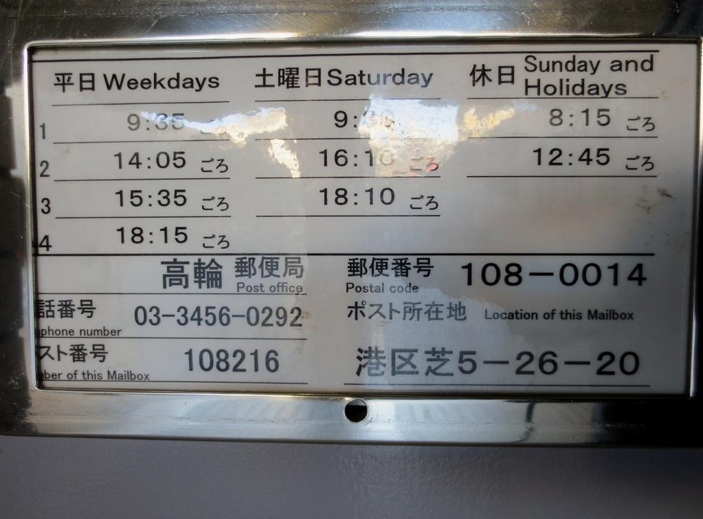 ポスト写真 :  : 日本建築学会・建築会館入口の横 : 東京都港区芝五丁目26-20