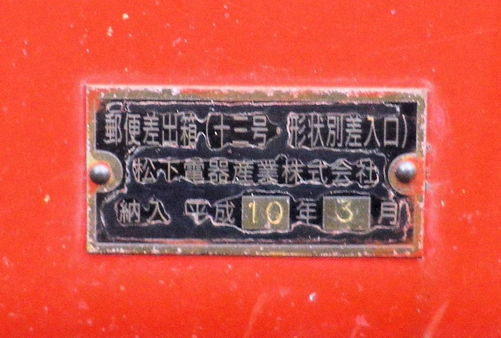 ポスト写真 : 大仏殿交差点 : 大仏殿交差点 : 奈良県奈良市春日野町11
