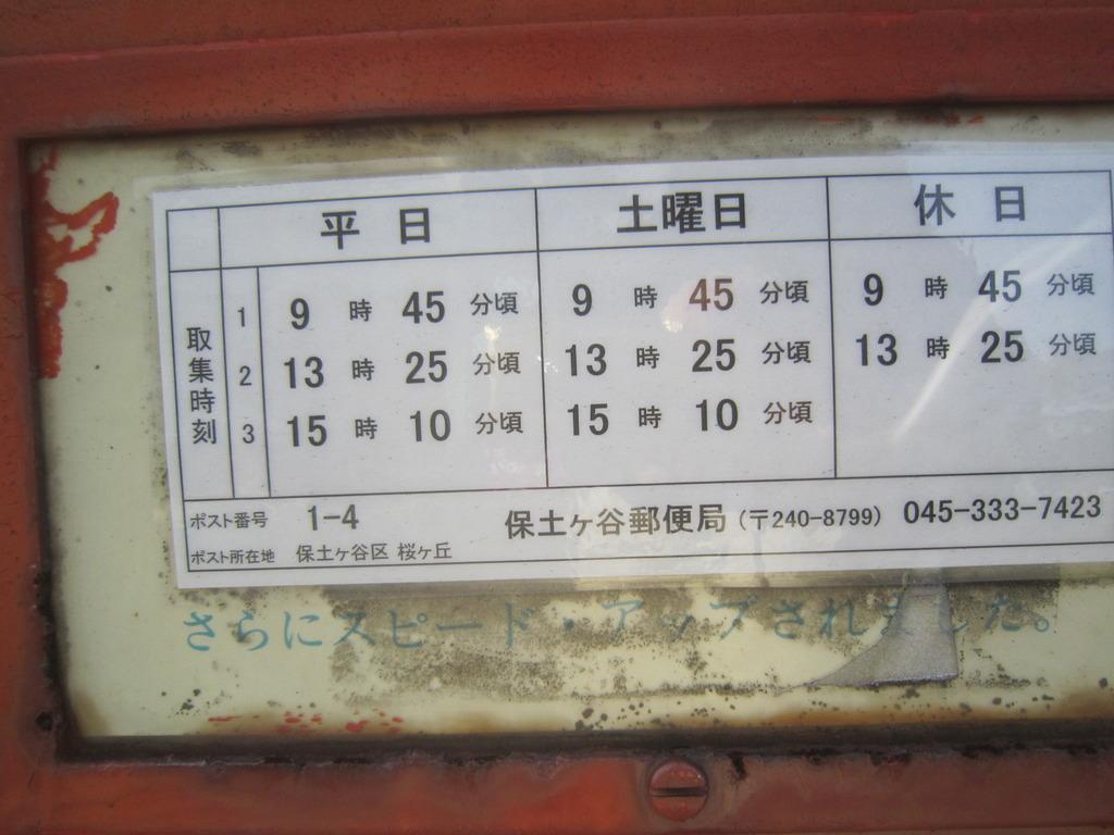 ポスト写真 : 104(時) : デュースファクトリー向かい : 神奈川県横浜市保土ケ谷区桜ヶ丘一丁目1