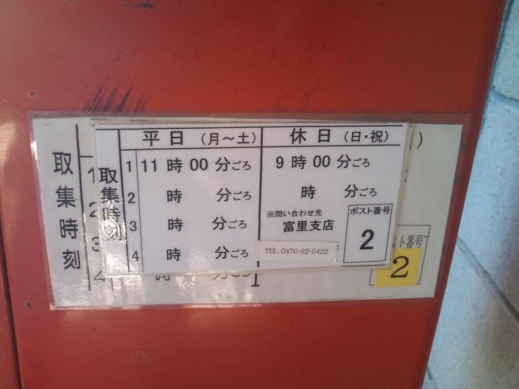 撤去ポスト写真 : 浅野商店前(2012/12/11) : 富里市日吉倉 浅野商店前 : 千葉県富里市日吉倉394