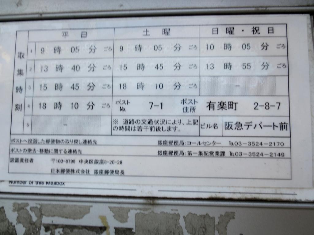 ポスト写真 :  : 有楽町マリオン前 : 東京都千代田区有楽町二丁目8-1