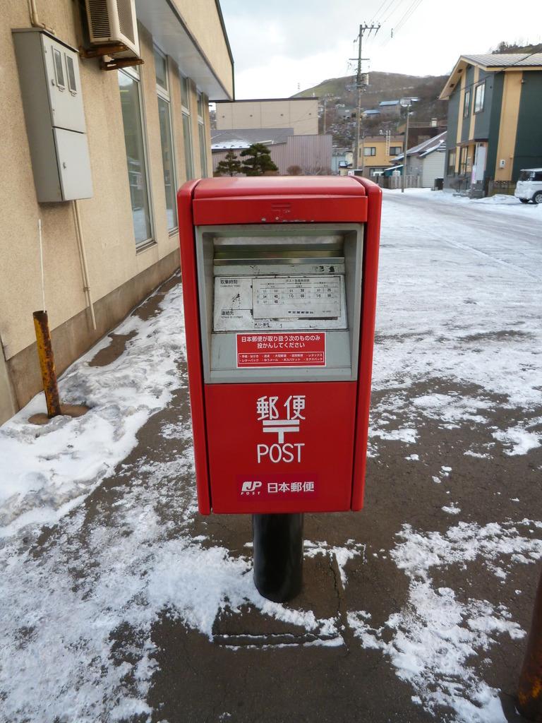 ポスト写真 : 室蘭輪西郵便局A : 室蘭輪西南郵便局の前 : 北海道室蘭市輪西町一丁目18-1
