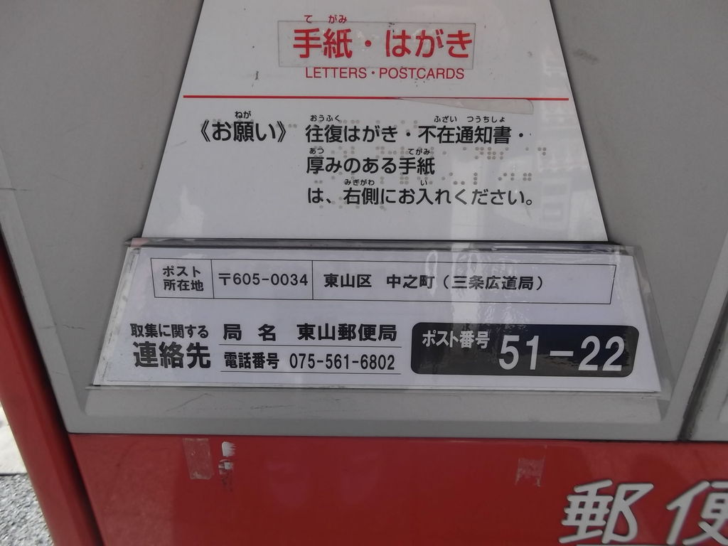 ポスト写真 :  : 京都三条広道郵便局の前 : 京都府京都市東山区中之町210-5