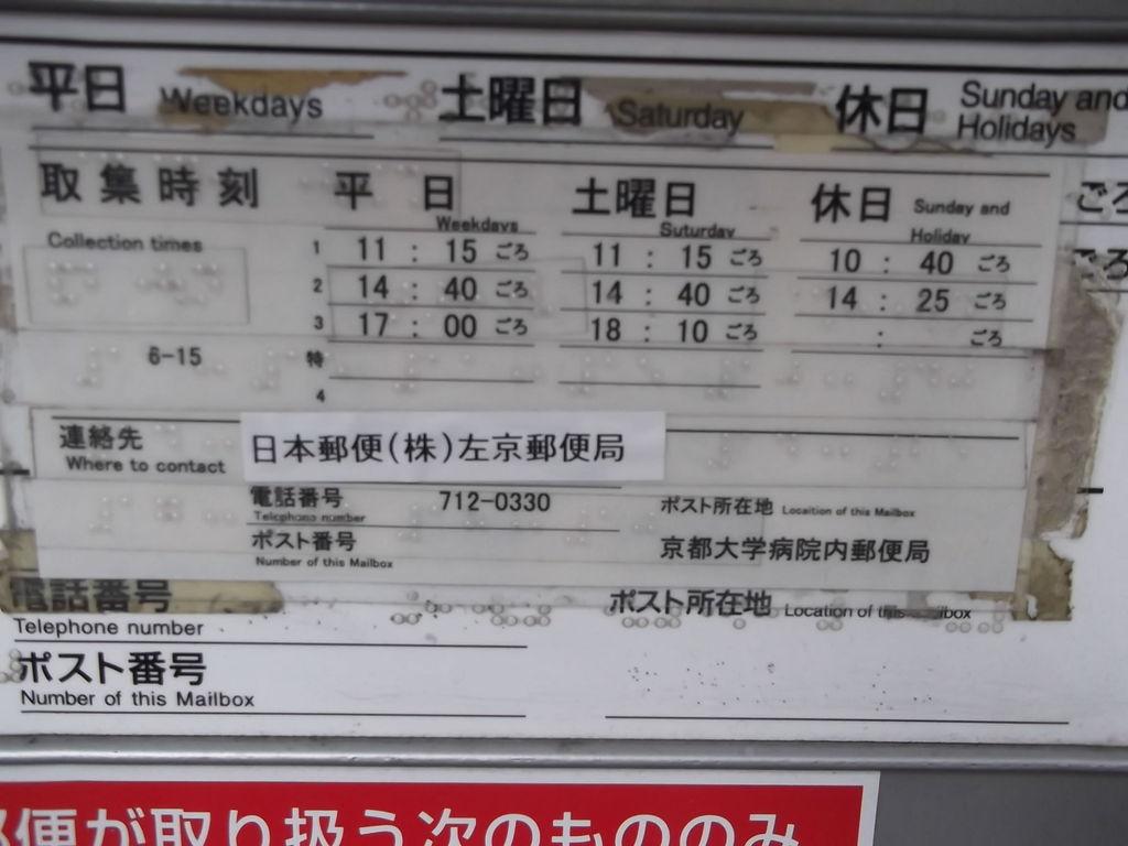 ポスト写真 :  : 京都大学病院内郵便局の前 : 京都府京都市左京区聖護院川原町54