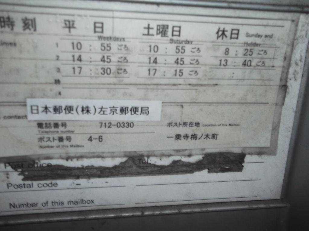 ポスト写真 :  : マックスコーポレーション付近 : 京都府京都市左京区一乗寺梅ノ木町84