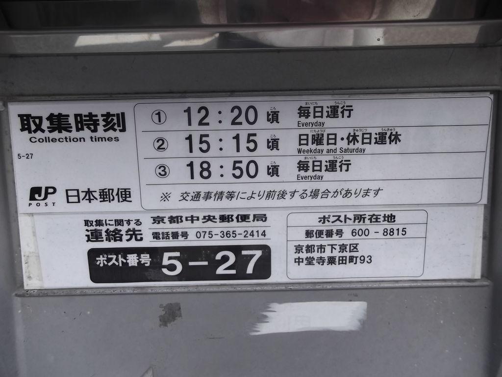 ポスト写真 :  : 京都リサーチパーク6号館と7号館の間 : 京都府京都市下京区中堂寺粟田町93