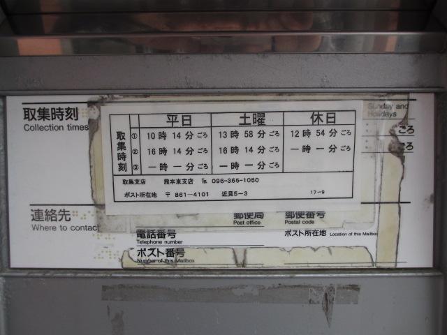 ポスト写真 : 済生会熊本病院 : 済生会熊本病院入口 : 熊本県熊本市南区近見五丁目3-1