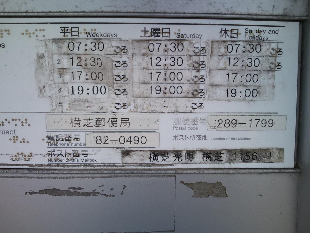 ポスト写真 : 横芝郵便局(2013/2/7) : 横芝郵便局の前 : 千葉県山武郡横芝光町横芝1156-1