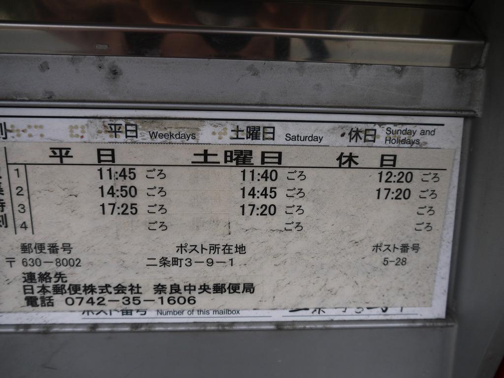 ポスト写真 : かんぽの宿奈良2 : かんぽの宿奈良 : 奈良県奈良市二条町三丁目9-1