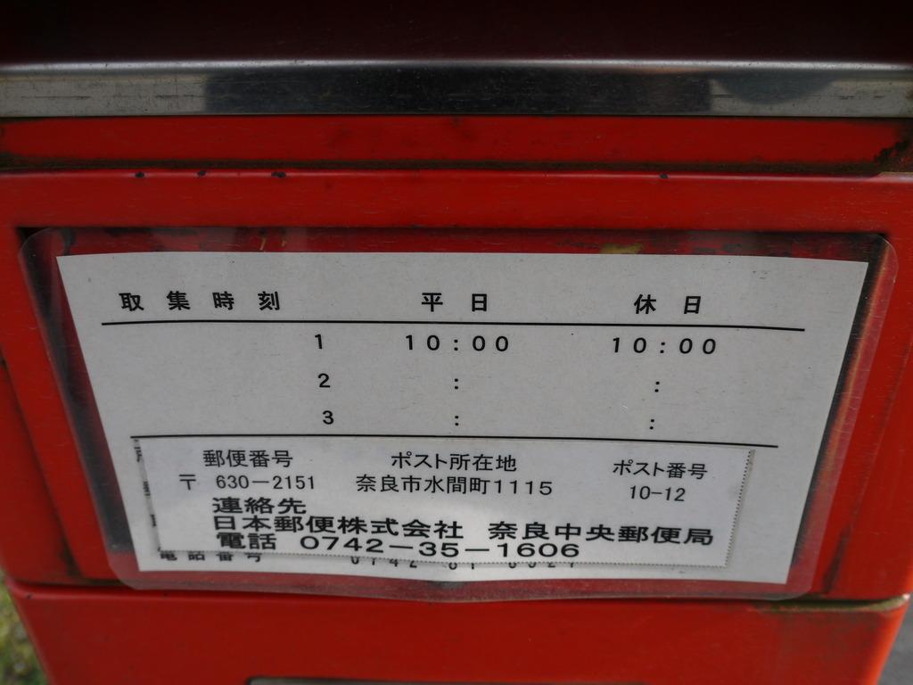 ポスト写真 : 昭和シェル勝坂商店2 : 昭和シェル勝坂商店水間町ss横 : 奈良県奈良市水間町1115