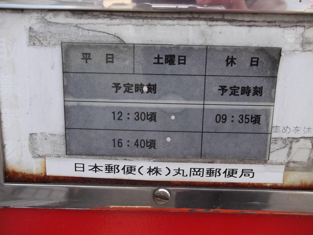 ポスト写真 :  : 高椋郵便局の前 : 福井県坂井市丸岡町末政4-74-1
