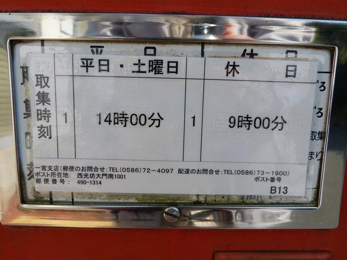 ポスト写真 : 西光坊郵便局の前(左) : 西光坊郵便局の前 : 愛知県稲沢市平和町西光坊(大門南)1001