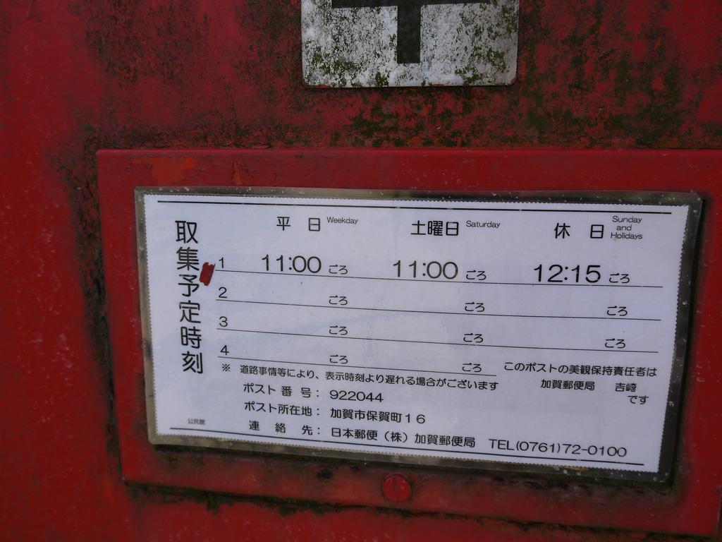 ポスト写真 : 保賀町民会館前2 : 保賀町民会館前 : 石川県加賀市保賀町ソ16